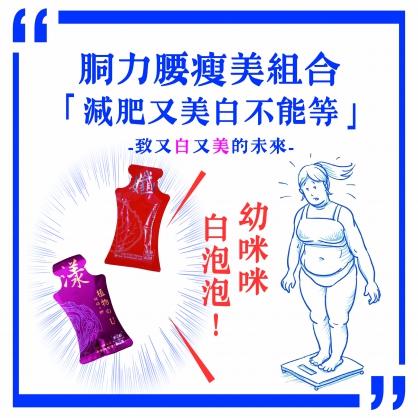 胴力腰瘦美組合(45天組合)