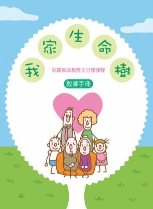 《我家生命樹__兒童家庭教育主日學課程》 (教師手冊)