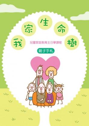 《我家生命樹__兒童家庭教育主日學課程》 (親子手札)