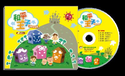 「和平王子」-音樂劇CD(買十送一)
