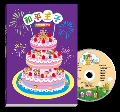 【和平王子】- 教學教材包(完全教學手冊+教學版DVD)