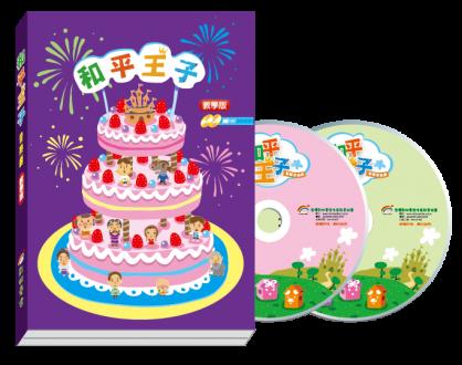 【和平王子】- 教學禮盒(戲劇教學DVD+舞蹈教學DVD)