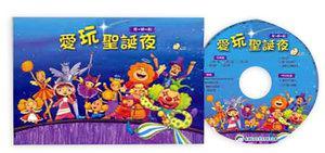 「愛玩聖誕夜」音樂劇卡片CD