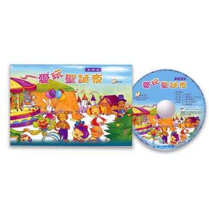 「愛玩聖誕夜」音樂劇卡片VCD