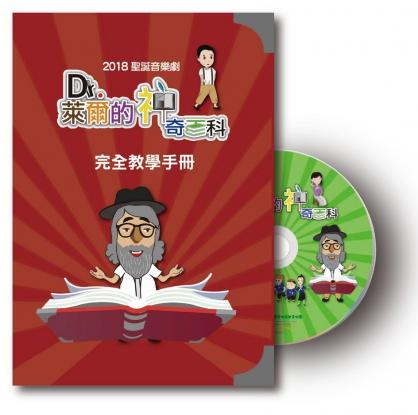 【Dr.萊爾的神奇百科】完全教學手冊+資料光碟