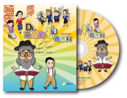 【Dr.萊爾的神奇百科】音樂劇CD<買十送一>