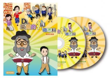 【Dr.萊爾的神奇百科】音樂劇禮盒<CD+DVD>