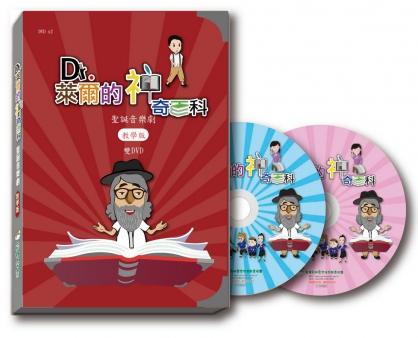 【Dr.萊爾的神奇百科】教學雙DVD