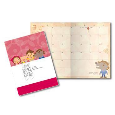 【收藏品】<彩虹印記>2015年曆手冊