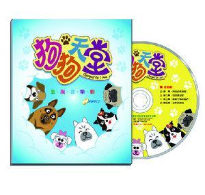 【狗狗天堂】- 音樂劇CD(買十送一)