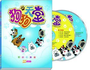 【狗狗天堂】- 精緻音樂禮盒(音樂劇CD+DVD)