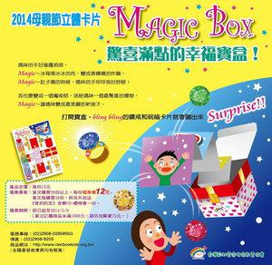 【限購20張以上】Magic Box 2014母親節立體卡片