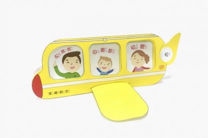 【限購20張以上】幸福航空卡(立體卡片)