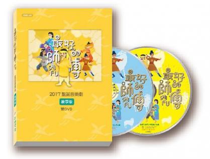 【最好的師傅】教學雙DVD(戲劇教學DVD+舞蹈教學DVD)