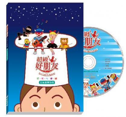 【超級好朋友】-  完全教學手冊+資料光碟