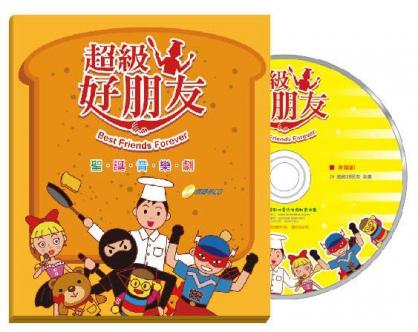【超級好朋友】- 音樂劇CD(買十送一)