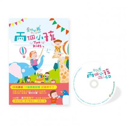 【愛好好聽 親子療癒系(二)】 兩個小孩CD~~