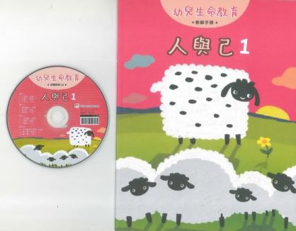 【新版】幼兒生命教育~人與己1< 教師手冊>