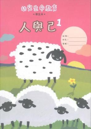 【新版】幼兒生命教育~人與己1<學生本>