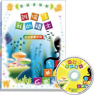 【誰偷了我的積木】教材包-教學手冊+教學CD