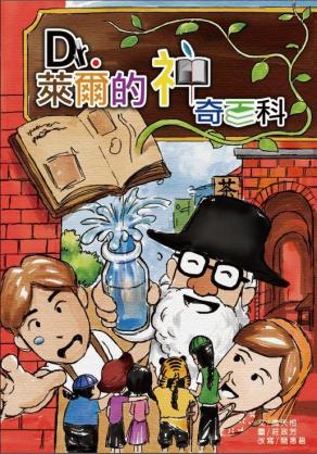 【戲劇繪本】Dr.萊爾的神奇百科(加贈CD)