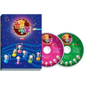 <七隻小羊>戲劇教學雙DVD(1、示範演出+重點提醒 2、舞蹈示範與講解)