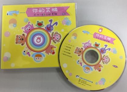 <你的笑臉CD> 正向123活動專輯