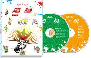 <追星>戲劇教學雙DVD(1、示範演出+重點提醒 2、舞蹈示範與講解)