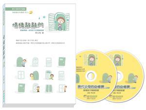 <情緒敲敲門>有聲書(書+CD)