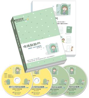 <情緒敲敲門>影音書(DVD+CD)