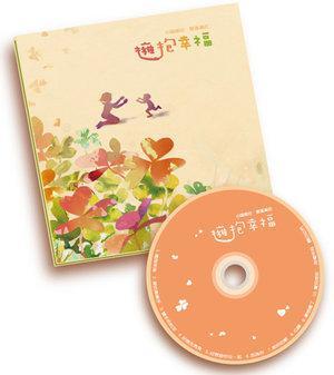 <擁抱幸福>音樂專輯 彩虹愛家-擁抱幸福CD