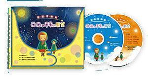<薇薇和蒂蒂的願望>音樂劇禮盒(CD+DVD)