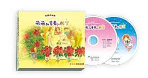 <薇薇和蒂蒂的願望>教學雙光碟(雙DVD)