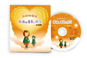 <薇薇和蒂蒂的願望>音樂劇CD