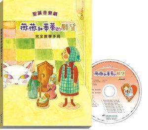 <薇薇和蒂蒂的願望>戲劇教材包(完全教學手冊+教學光碟)