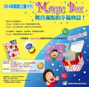 Magic Box 2014母親節立體卡片