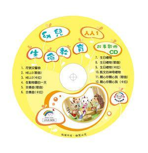 幼兒【人與人1】CD