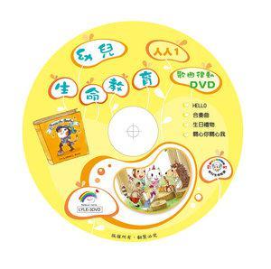幼兒【人與人1】律動DVD