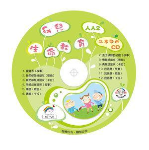 幼兒【人與人2】CD
