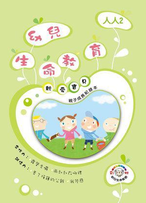 幼兒【人與人2】親子成長紀錄本+遊戲海報