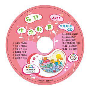 幼兒【人與己1】CD