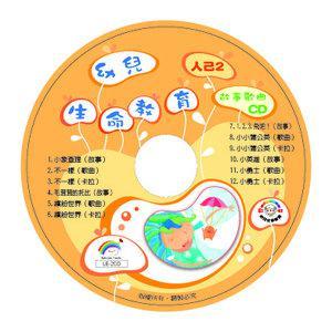 幼兒【人與己2】CD
