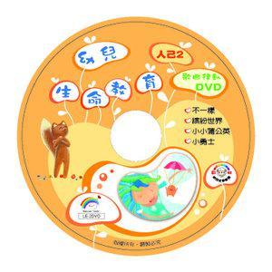 幼兒【人與己2】律動DVD