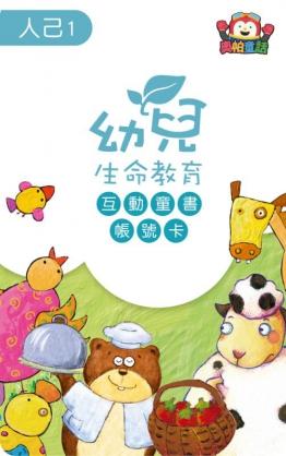 幼兒生命教育互動童書帳號卡(人己1)