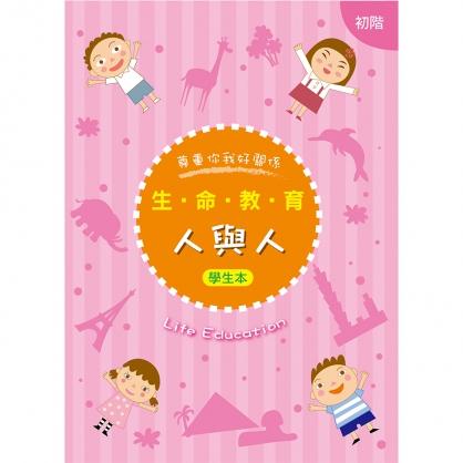 【新版】生命教育「人與人」初階學生本