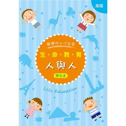 【新版】生命教育「人與人」高階學生本