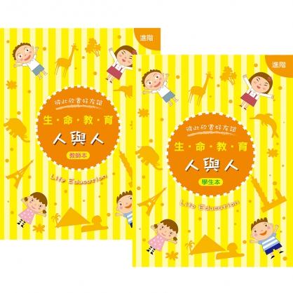 【新版】生命教育「人與人」進階教師+學生本