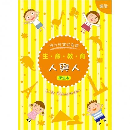 【新版】生命教育「人與人」進階學生本