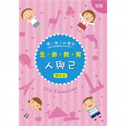 【新版】生命教育「人與己」初階學生本