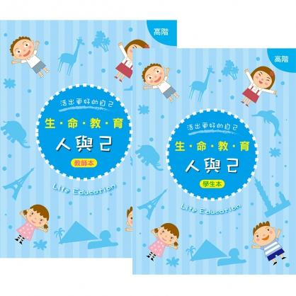 【新版】生命教育「人與己」高階教師+學生本